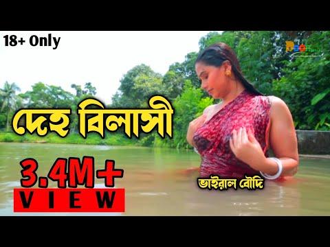 Xxx Mp4 Bangla New Short Film Deho Bilashi দেহ বিলাসী Full HD Door Bangla Art Films 3gp Sex