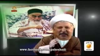 ترانه خاطرات امام از زبان رفسنجاني-#pakeshadi
