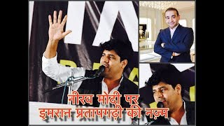 Imran Pratapgarhi New Nazm On PNB Scam/Neerav Modi || नीरव मोदी पर इमरान प्रतापगढ़ी की नयी नज़्म ||