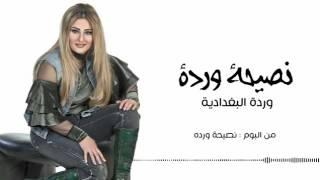 جديد وردة البغدادي 2017