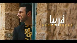 أحمد معز - سهرانين للصبح (برومو)