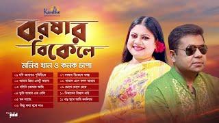 Monir Khan, Kanak Chapa - Borshar Bikele | বরষার বিকেলে | Bangla Hit Audio Songs