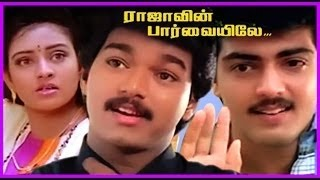 Rajavin Parvaiyile | Full Tamil Movie | Vijay, Ajith