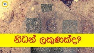 නිදන් වදුල - 2 | Treasures of Sri Lanka - 2