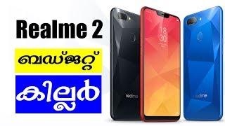 ബഡ്ജറ്റ് കില്ലർ - Realme 2 Full Overview - Specificatons - Price in India | Malayalam