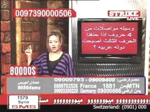 قناة سترايك النصاابة تسرق وتنصب arab strike tv cheating