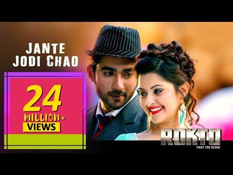 Xxx Mp4 Jante Jodi Chao Full Video Rokto Porimoni Roshan Mohammed Irfan Romantic Bengali Song 2016 3gp Sex