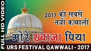 More Khwaja piya  latest islamic Qawwali 2017  khwaja Ji  Ajmer Sharif Dargah