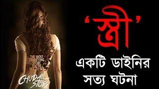 স্ত্রী মুভির সত্য ঘটনা | STREE Movie , NALE BA True Story | Rohosso-Bangla
