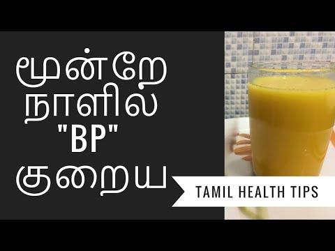 Xxx Mp4 மூன்றே நாளில் பிளட் பிரஷர் குறைய I Bp Kuraiya Tips In Tamil I Iratha Alutham I இரத்த அழுத்தம் குறைய 3gp Sex