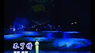 2003年 蔡琴 費玉清 演唱會(良夜不能留,不了情,庭院深深,我怎能離開你)