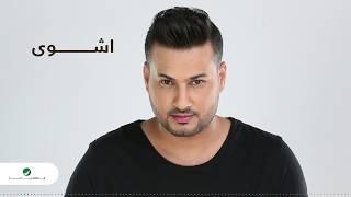 Walid Al Jilani … Ashwa | وليد الجيلاني … اشوى