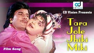 Tara Jole Jhiki Miki | Ilias kanchan | Anju Ghosh | Andrew kishore | Runa Laila | Movie song