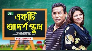 Ekti Adarsha Bidyaloy | একটি আদর্শ বিদ্যালয় | Mosharraf Karim, Jenny | NTV Eid Natok