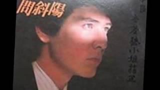 问斜阳-Original singer: 费翔