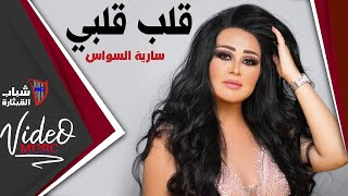 Saria El Sawas - Qalb Qalbi / سارية السواس - قلب قلبي  [Video Clip]