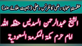 imam e haram shaikh sudais arabi khutba in delhi p.9 azmat e sahaba con.