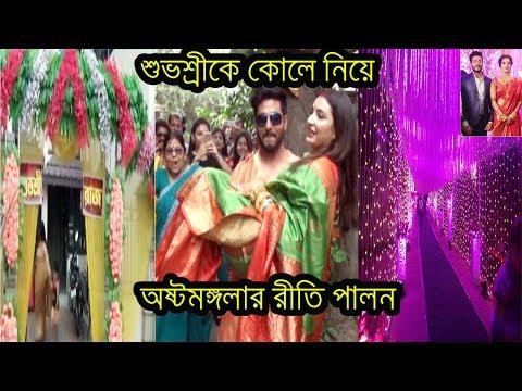 Xxx Mp4 শুভশ্রীকে কোলে নিয়ে অষ্টমঙ্গলার রীতি পালন জমজমাট আয়োজন Subhashree Raj Wedding Reception In Bardhaman 3gp Sex