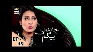 Chandni Begum Episode 49 - 12th December 2017 - ARY Digital Drama