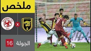 ملخص مباراة الاتحاد والفيصلي في الجولة 16 من الدوري السعودي للمحترفين