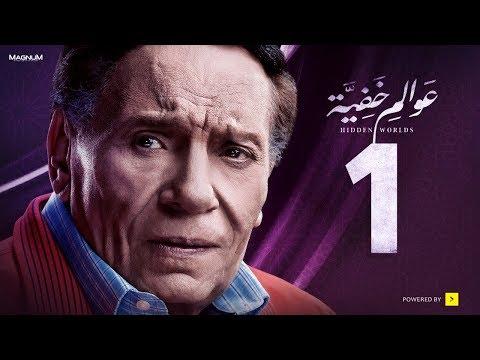 Xxx Mp4 Awalem Khafeya Series Ep 01 عادل إمام HD مسلسل عوالم خفية الحلقة 1 الأولى 3gp Sex