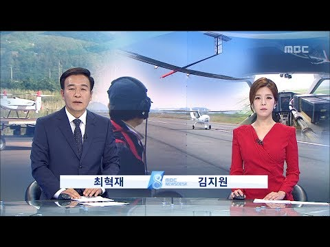 [대전MBC뉴스]한국 무인기 기술 세계적 수준