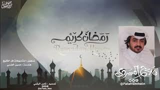 رمضان كريم I أداء فلاح المسردي