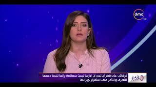 """الأخبار - قرقاش """" قطر في موقف صعب اليوم """""""