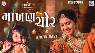 Kinjal Dave New Song - Makhan Chor | Janmashtami Special Song | માખણ ચોર | New Gujarati Song