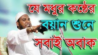 Bangla Waz 2017 Nurul Islam Rahmani যে মধুর কন্ঠের বয়ান শুনে সবাই অবাক