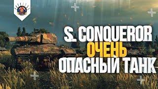 S. CONQUEROR - ГРАННИ ОДОБРЯЕТ 👍
