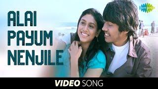 Alai Payum Nenjile - Machi Machi | Aadhalal Kadhal Seiveer | Yuvan | Tamil Movie Video song