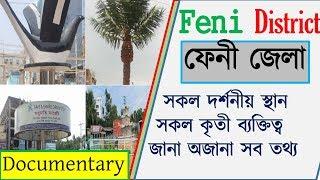 ফেনী জেলার দর্শনীয় স্থান সমূহ ৫ মিনিটে Feni district documentary bd! feni city news! bangla pedia bp