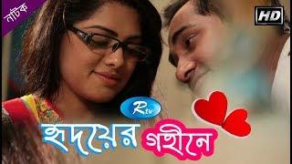 Hridoyer Gohine | Shojol | Tisha | Bangla Drama | Rtv