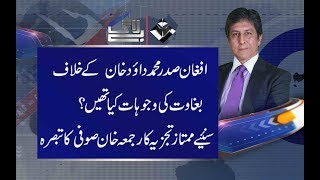 CapitalTV; What were the reasons behind mutiny against Afghan president?Bay Laag  21 March 2018