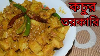 Kochur Torkari | Bengali Recipes | Sohoj Ranna