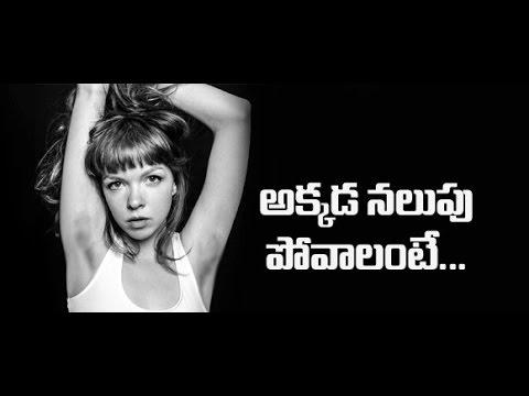 how to remove armpit darkness in telugu I చంకలలో నలుపు తగ్గాలంటే.