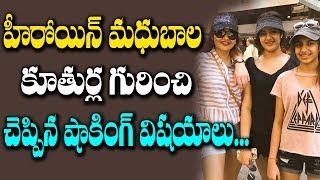 SHOCKING Facts Revealed About Actress Madhu Bala Daughters   Celebrity Updates   70MM Telugu Movie