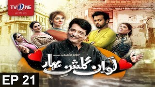 Love In Gulshan e Bihar  Episode 21 uploaded on 07-08-2017 980 views