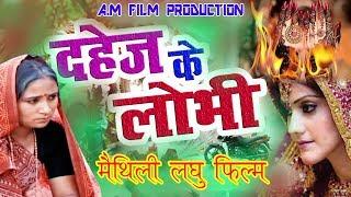 दहेज़ के लोभी#मैथिली लघु फिल्म #MAITHILI FILM H.D VIDEO 2018