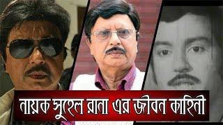 Biography of Dallywood Actor Sohel Rana | Life Story Bangla