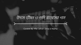 উদাস ভীষন ও শুনি বাতাসের গান Cover By ইমা & রাশা