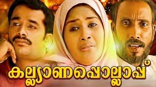 കല്യാണപൊല്ലാപ്പ് || Malayalam Home Cinema | Malayalam Teli Film 2016