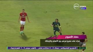 حصاد الاسبوع - مزاد على عمرو مرعي بين الاهلي و الزمالك