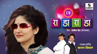 Latest Marathi DJ Song - Rada Rada Dj -  Sumeet Music