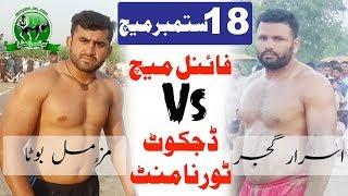 Final Match Dajkot Kabaddi | Muzmal Boota Vs Israr Gujjar