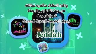 قناة اطفال ومواهب الفضائية اعلان مهرجان ارض المعرفة والترفيه جدة