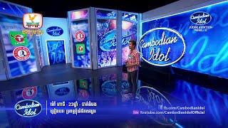 Cambodian Idol   Judge Audition   Week 2   ម៉ៅ ហាជី