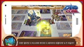 다이노코어 게임 출시 | AR 카드 게임 | 다이노코어 AR | 다이노코어 피니 | 핸드폰 게임 영상