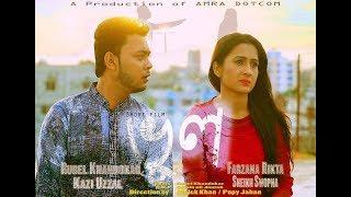 Bangla Short Film( Vul) 2017 new   Story : Rubel Khandokar Direction by : Malek Khan & popy jahan